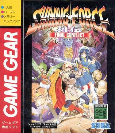 Shining Force Gaiden - Final Conflict [T-Eng]