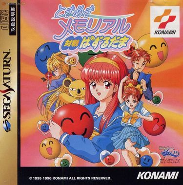 Tokimeki Memorial Taisen Puzzledama 1m Rom Saturn Download Emulator Games